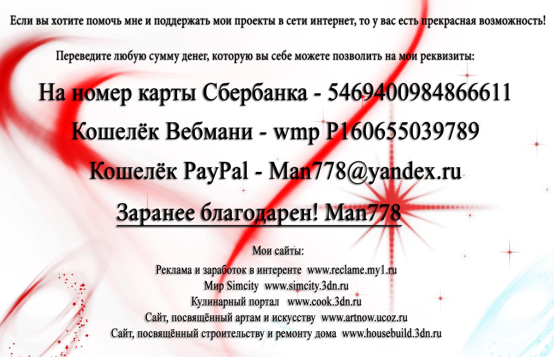 http://man778.narod.ru/4141444.jpg